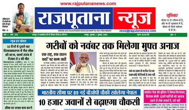 राजपूताना न्यूज़ ई पेपर 1 जुलाई 2020 राजस्थान डिजिटल एडिशन
