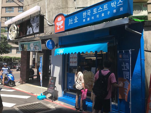 吃貨愛吃:『肚金韓國吐司盒子專賣店』香噴噴的吐司料理 手作韓系吐司盒子 # 像極了愛情