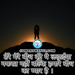 Quotes For Husband And Wife In  Hindi
