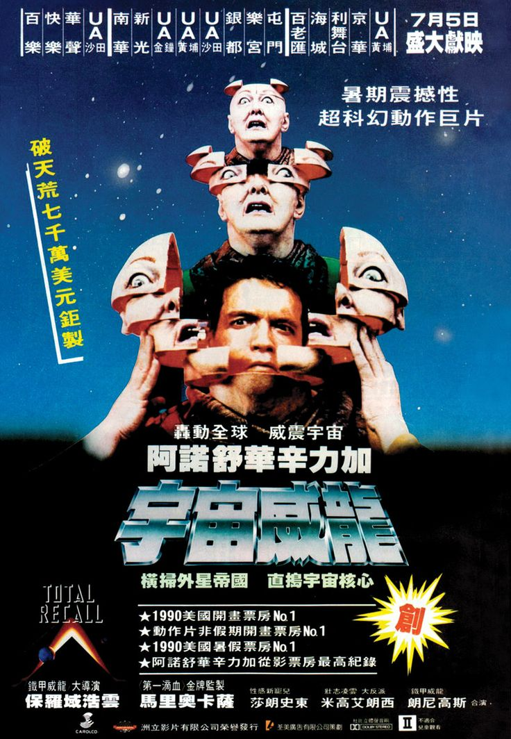 Waiching S Movie Thoughts More Retro Review Total Recall 1990 Schwarzenegger