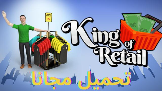 تحميل لعبة محاكي ملك التجارة king of Retail مجانا للكمبيوتر