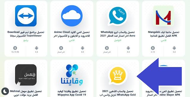 موقع جديد لتحميل تطبيقات والعاب الاندرويد المدفوعة المعدلة مجانا 2022
