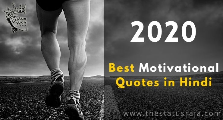 2020 Best Motivational Quotes in Hindi with images