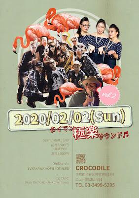 2019/02/02(Sun)@原宿CROCODILE