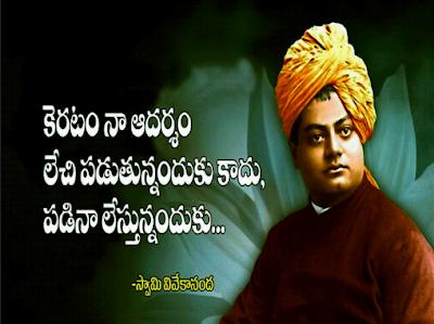 swami vivekananda inspirational bengali quotes on life