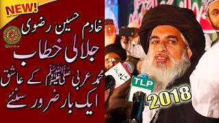 Most aggressive speech by Khadim Hussain Rizvi | Must Watch It.