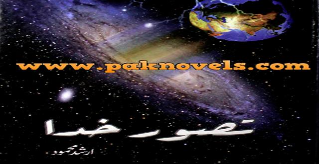 Tasawr-e-Khuda by Arshad Mahmood
