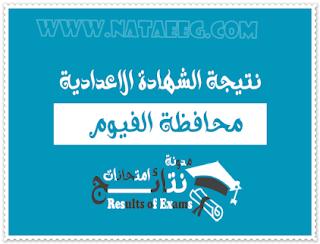 اعلان نتيجة اعدادية محافظة الفيوم اخر العام 2021 برقم الجلوس