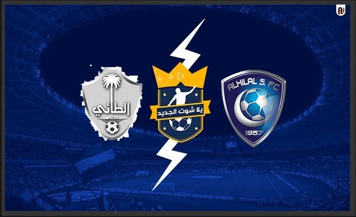 نتيجة مباراة الهلال والطائي اليوم  في الدوري السعودي