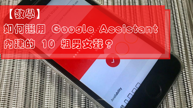 【教學】如何選用 Google Assistant 內建的 10 組男女聲?