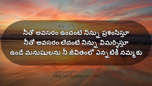 Neethi Vakyalu Telugu (నీతి వాక్యాలు) - Best 75 Telugu Neethi Vakyalu Sukthulu