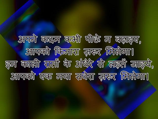 motivational hindi poems