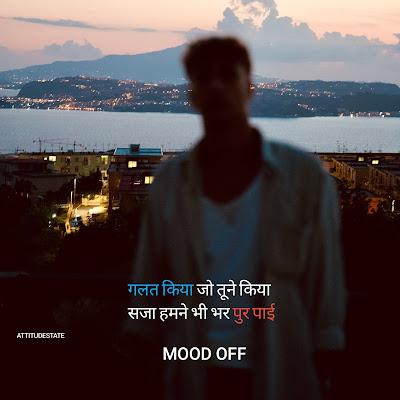 mood off dp shayari