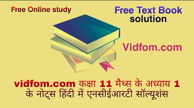 कक्षा 11 मैथ्स के अध्याय 1 के नोट्स हिंदी में