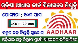 Odisha Govt Job | Adhar card Recurrent 2020 | Salary 20,000