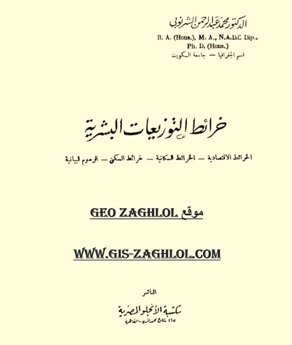 تحميل كتاب مرافئ السكن pdf