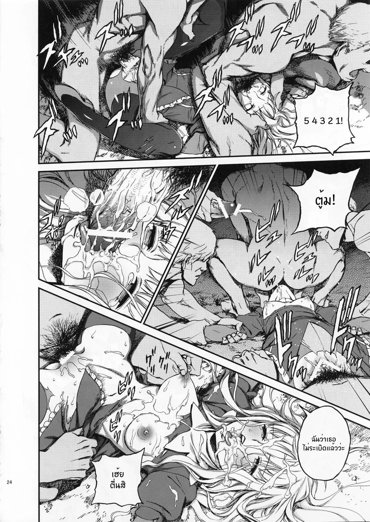 อ่านการ์ตูน (C83) [Ikujinashi no Fetishist] Eros&Agape (Fate hollow ataraxia) ภาพที่ 23