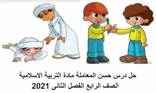 حل درس حسن المعاملة تربية اسلامية الصف الرابع الفصل الثانى pdf
