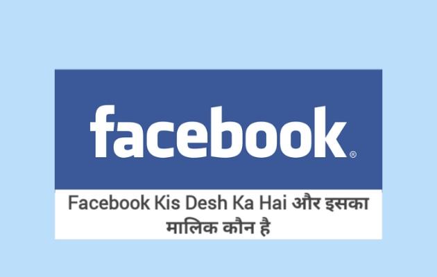 Facebook Kis Desh Ka Hai और फेसबुक का मालिक कौन है