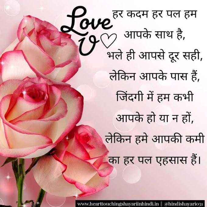 Best Beautiful Hindi Love Shayari For girlfriend with images -2021
