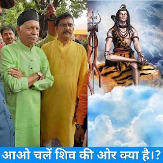Aao chale shiv ki aur, shiv charcha, shiv guru charcha, shiv charcha bhajan, shiv bhajan, shiv charcha geet, shiv charcha video, shiv guru bhajan,