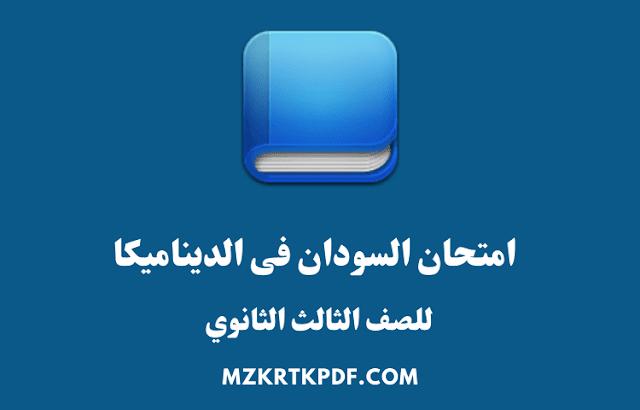 امتحان السودان فى الديناميكا للثانوية العامة 2020 PDF