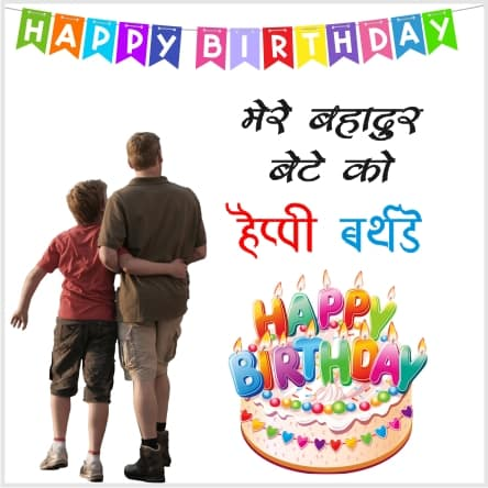 Birthday Status For Son In Hindi From Mom And Dad