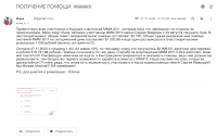 получение 200000 рублей в МММ-2011