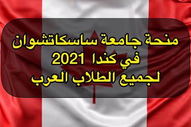 منحة جامعة ساسكاتشوان في كندا 2021| لجميع الطلاب العرب