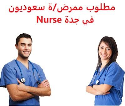 وظائف السعودية مطلوب ممرض/ة سعوديون في جدة Nurse