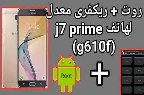 طريقة عمل روت وريكفرى معدل لهاتف  j7 prime SM-G610F اندرويد اوريو