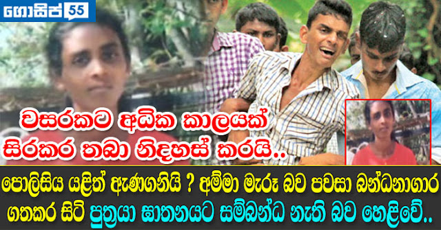 Kotakethana Murder Case - Police mess up another Kotakethana murder probe