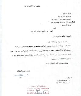 قائد بمدينة الواليدية يقفل روض لمعطل وزوجته بعد حصولهما على جميع الوثائق القانونية