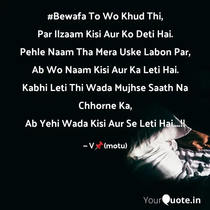 Naam Tha Uske Labon Par - ilzaam Shayari, New ilzaam Shayari, Best ilzaam Shayari, Latest ilzaam Shayari, ilzaam Shayari in Hindi. New Shayari, Hindi SMS.