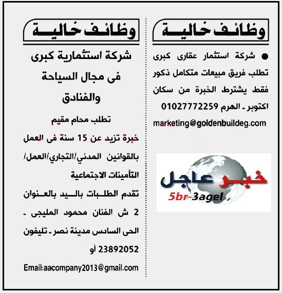 اعلانات وظائف جريدة الاهرام اليوم والتخصصات المطلوبة برواتب مميزة والتقديم على الانترنت