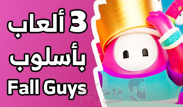 3 ألعاب بأسلوب Fall Guys يمكنك لعبها الآن على هاتفك الأندرويد