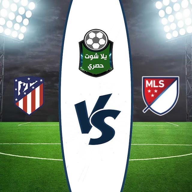 مشاهدة مباراة أتلتيكو مدريد ونجوم الدوري الأمريكي بث مباشر