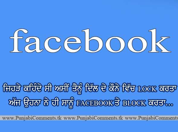 Funny Punjabi Comments For Facebook Status