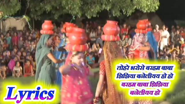 Tohre Bharose Braham Baba Lyrics (Rashmi Rani)