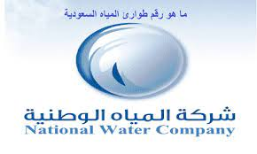رقم طوارئ الصرف الصحي السعودية 1443