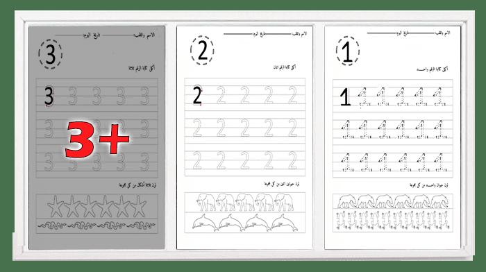 كراس تعلم كتابة الأرقام من 1 إلى 5 للسنة التحضيرية