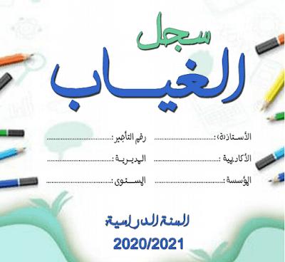 دفتر الحضور و الغياب 2021