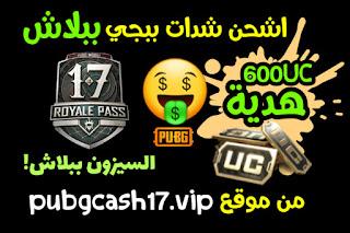 اشحن من موقع pubgcash17. vip شدات ببجي مجانا الموسم 17