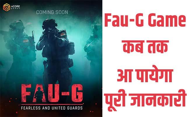 Faug Game कब आएगा ? फौज गेम डाउनलोड करने की तारिक