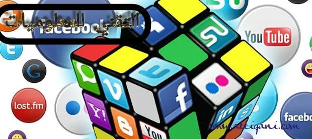 10 أنواع من المعلومات الشخصية نقدمها لشركات التواصل الاجتماعي