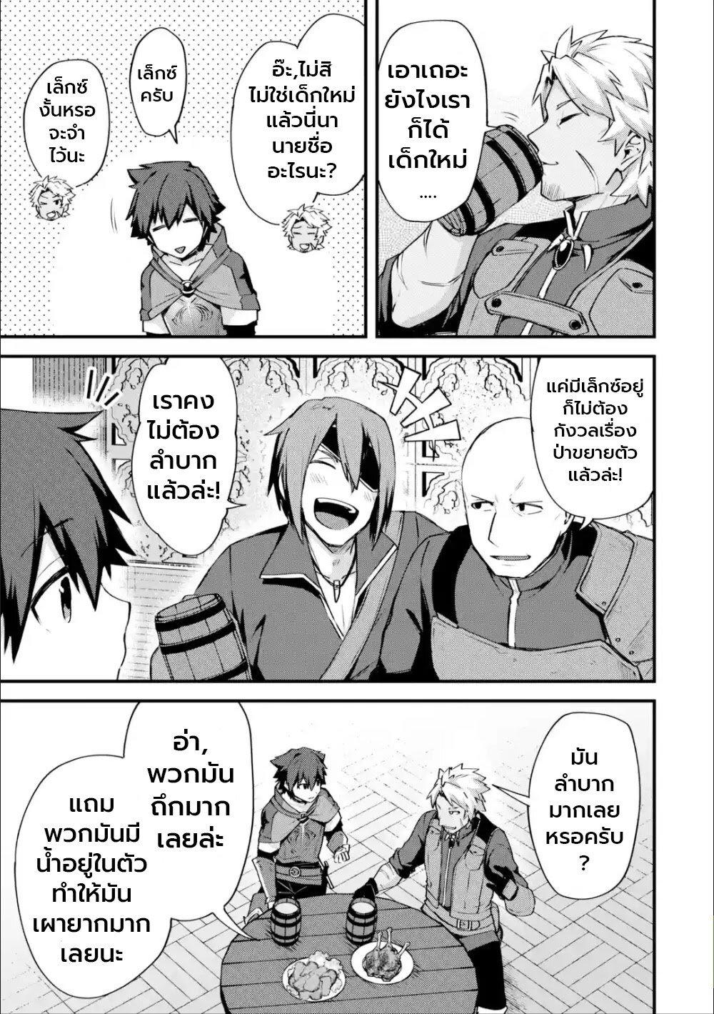 อ่านการ์ตูน Nido Tensei Shita Shounen wa S Rank Boukensha Toshite Heion ni Sugosu-zense ga kenja de eiyuu datta boku wa raisede wa jimini ikiru ตอนที่ 16 หน้าที่ 11