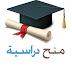 فتح باب التقديم للمنح والبعثات صادر عن وزارة التعليم العالي والبحث العلمي