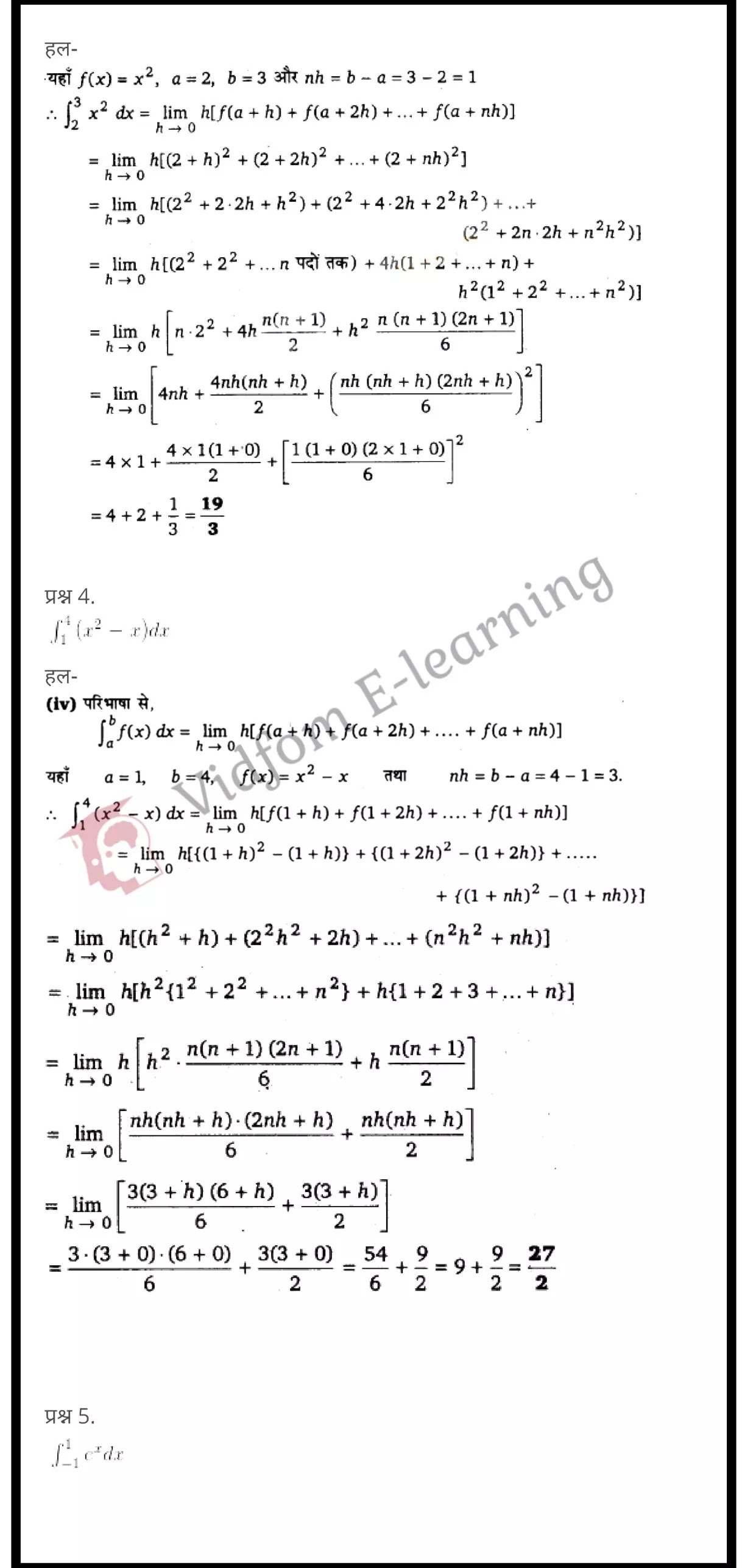 class 12 maths chapter 7 light hindi medium 64