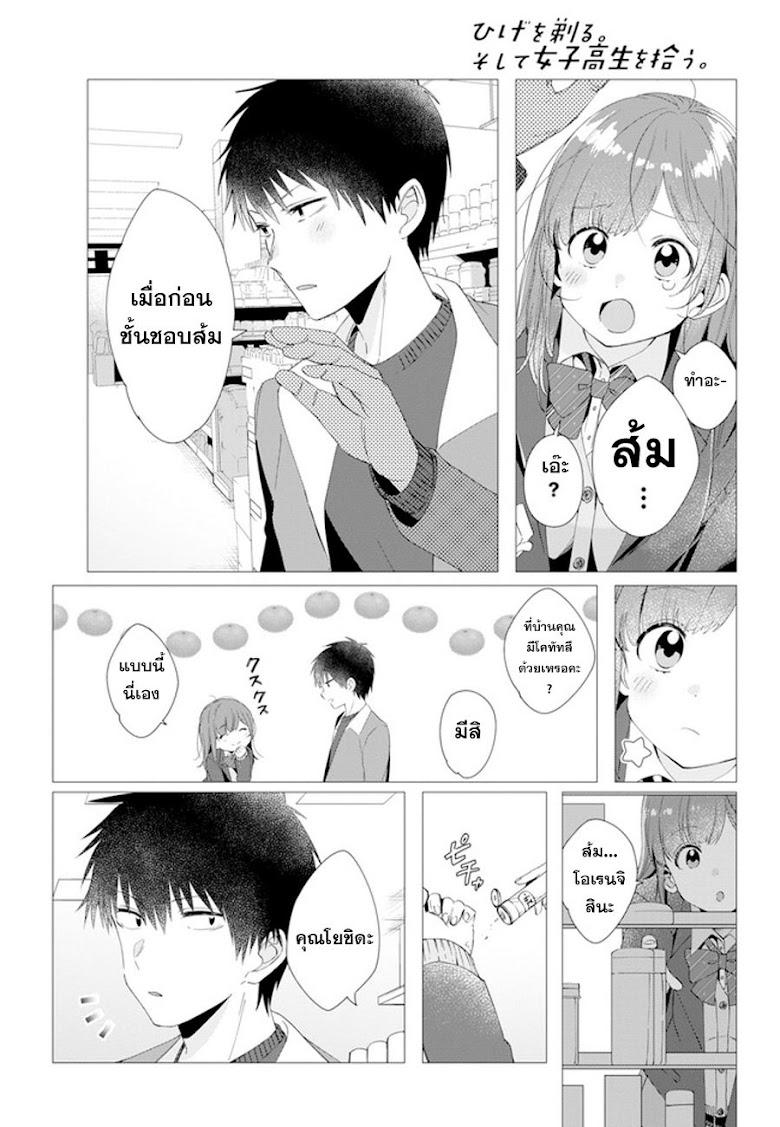Hige wo Soru. Soshite Joshikousei wo Hirou - หน้า 10