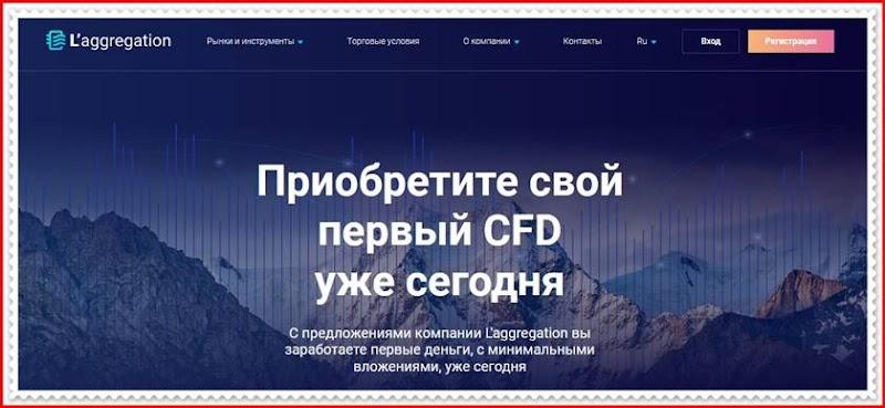 Мошеннический сайт la-gg.com/ru – Отзывы? L'aggregation Мошенники!